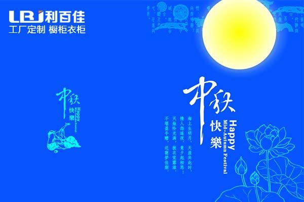 长沙利百佳全屋定制品牌祝大家中秋节快乐!