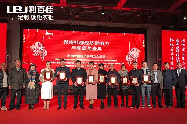 利百佳荣获2017湖南社群经济影响力企业奖