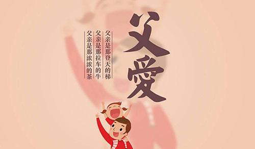八月八日,中国人自己的父亲节