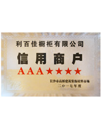 AAA信誉等级