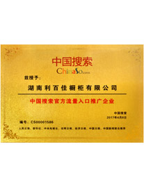 中国搜索合作品牌