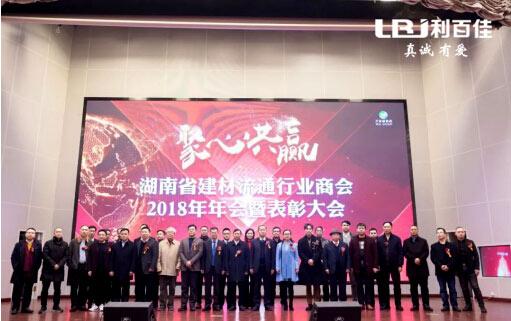 利百佳应邀参加湖南省建材流通行业商会年度峰会