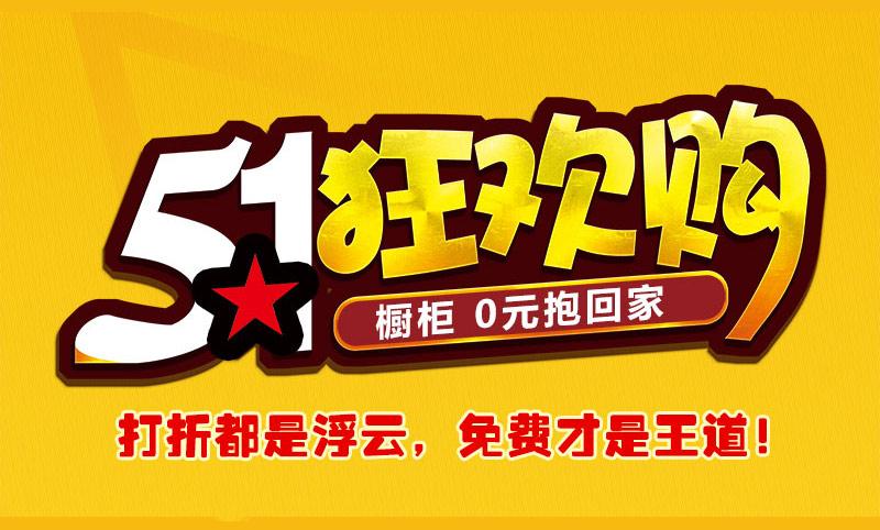 方太厨电&利百佳橱柜五一大促销,全屋定制0元购