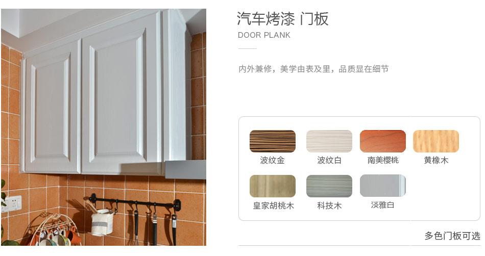 利百佳橱柜门板材质