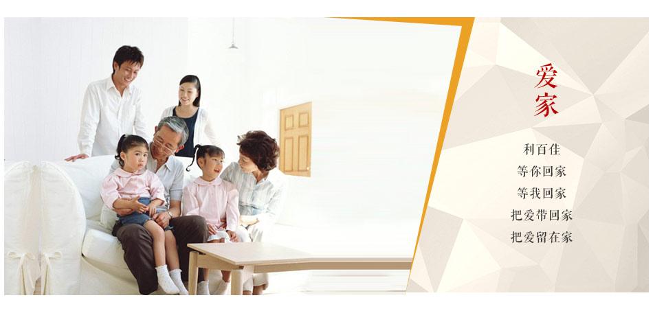 利百佳橱柜文化
