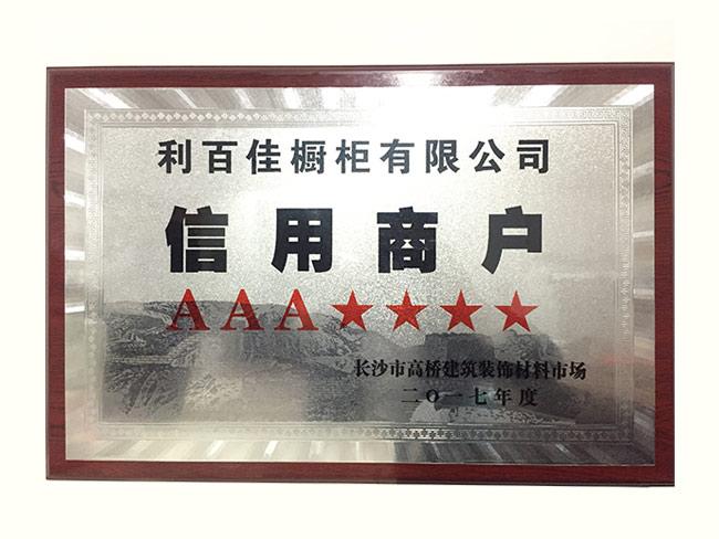 利亚博体育足球官网荣获AAA信用商户.jpg